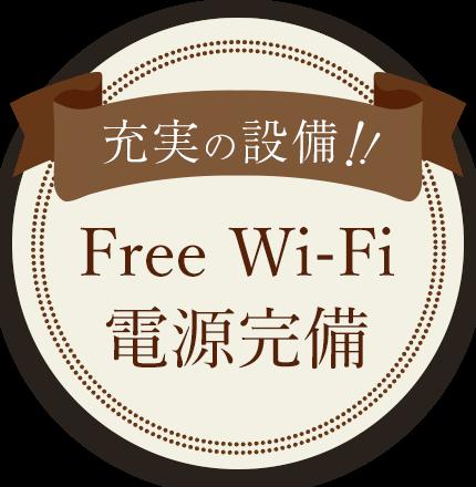 フリーWi-fi 電源完備