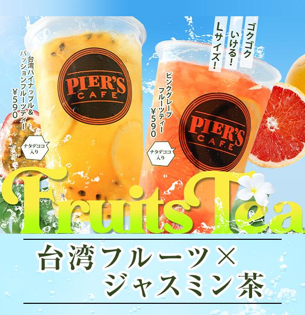 ピアーズカフェ 2021年夏 期間限定ドリンク 台湾フルーツ×ジャスミン茶